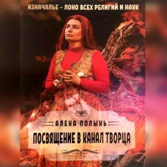 posvyashinie-v-kanal-tvortsa