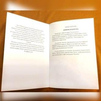 dnevnik-podrostka-2