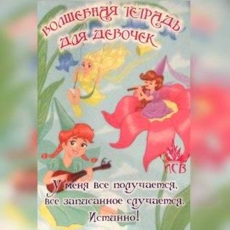 tetrad-volshebnaya-dlya-girl