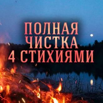 chistka_4_stih_tovar
