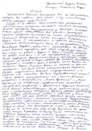 Консультация_Откат вражине_Отзыв_page-0001