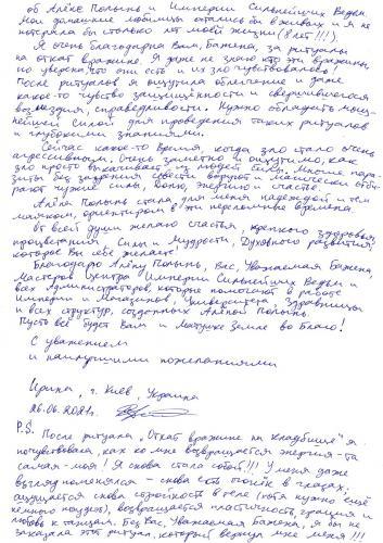 Консультация_Откат вражине_Отзыв_page-0002