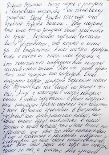 отзыв Колдовской непрогляд_page-0001