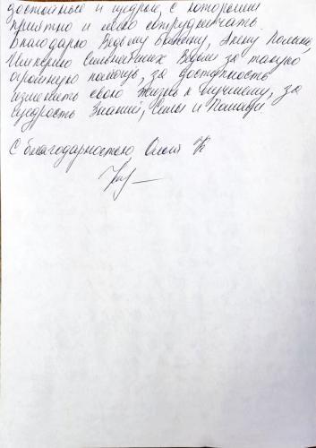 отзыв Колдовской непрогляд_page-0002