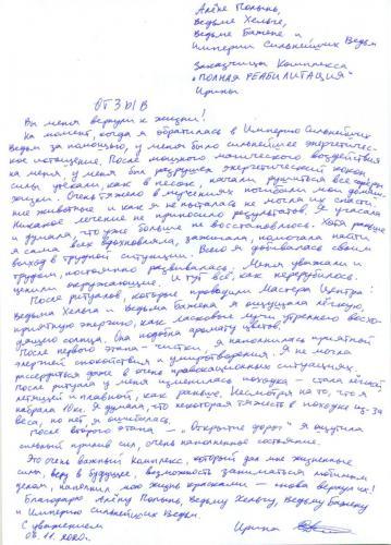 ПолнРеабилитация_17357 Отзыв_page-0001 (1)