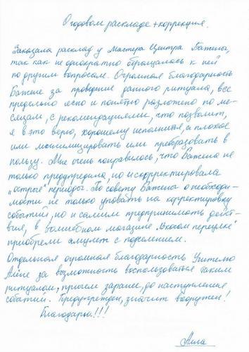 Scan о Раскладе-1